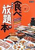 食べ放題本―静岡県の人気バイキング&ビュッフェ40軒 (ぐるぐる文庫)