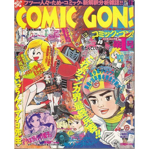 コミック・ゴン! 第1号 (ミリオンムック 25)