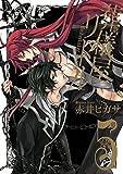 葬儀屋リドル 5巻 (デジタル版ガンガンコミックスONLINE)