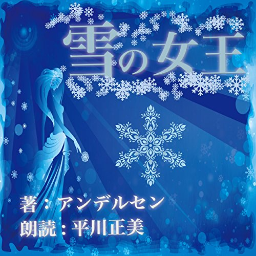 『雪の女王』のカバーアート