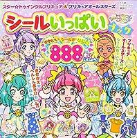 スター☆トゥインクルプリキュア&プリキュアオールスターズ シールいっぱいブック (たの幼テレビデラックス)