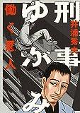 刑事ゆがみ 1 -働く悪人- (ビッグコミックス)