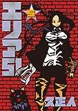 エリア51 5巻 (バンチコミックス)