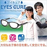 『60su-031-cb』【子供の目を安全に守る!】花粉症 紫外線対策で人気のキッズ用保護メガネ!子供の顔に優しくフィット 度付き眼鏡 対応 AXE(アックス)EYES CURE(アイキュア)EC-101J 黄砂 pm2.5 レーシック術後にも最適 UVカット 花粉防止 (BU(クリスタルブルー))