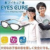 『60su-031-ca』【子供の目を安全に守る!】花粉症 紫外線対策で人気のキッズ用保護メ……