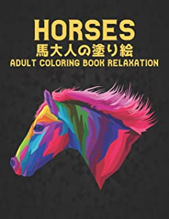 Horses 馬 大人の塗り絵 Adult Coloring Book Relaxation: 塗り絵の馬のストレス解消50片面の馬のデザイン塗り絵の馬ストレス解消とリラクゼーションのための100ページのデザイン大人の男性と女性のための塗り絵ギフト