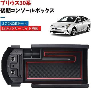 SUNVIC プリウス30系 後期 センター コンソールボックス TOYOTA PRIUS 30系 充電用USB付き ライト付き トレイ 収納ボックス カスタム パーツ 小物入れ 滑り止めゴムマット付き H23.12〜H27.12