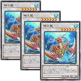 【 3枚セット 】遊戯王 日本語版 RC02-JP026 Coral Dragon 瑚之龍 (スーパーレア)