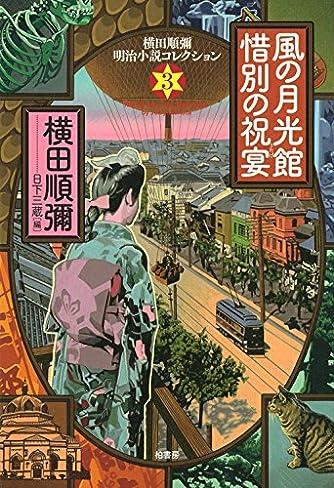 風の月光館・惜別の祝宴 (横田順彌明治小説コレクション)