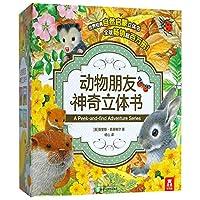 动物朋友神奇立体书(全4册)