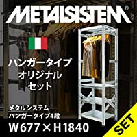 METALSISTEM メタルシステムハンガータイプ4段 W677xH1840