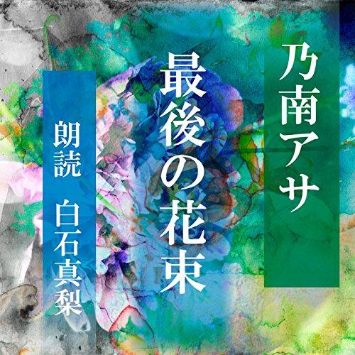『最後の花束』のカバーアート
