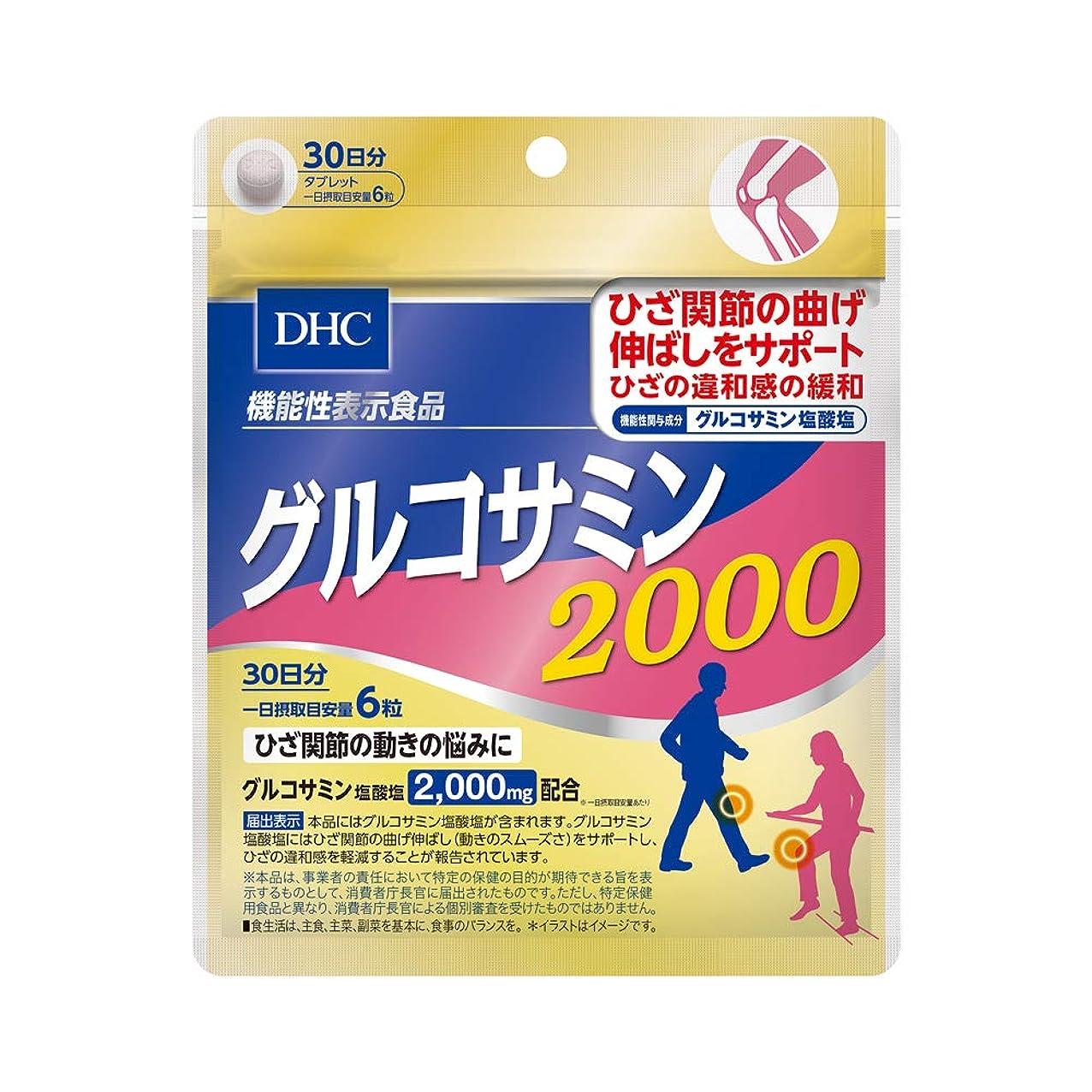 リーガン利益ぐるぐるDHC グルコサミン 2000 30日分 【機能性表示食品】