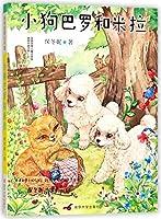 保冬妮奇幻书屋:小狗巴罗和米拉