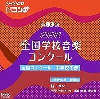 第83回(平成28 年度)NHK全国学校音楽コンクール 中学校の部