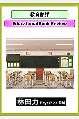 教育書評 Kindle版