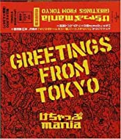Greetings From Tokyo by Ketchup Mania (2006-02-15)