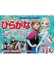 アナと雪の女王 ひらがな (3歳・4歳・5歳) (学研わくわく知育ドリル)