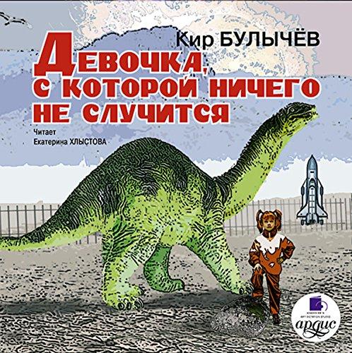 Devochka, s kotoroy nichego ne sluchitsya [Girl, Which Did Not Happen] Titelbild