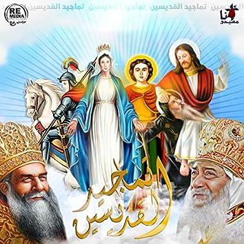 Tamgeed El Qedeseen (Coptic Saints Hymns)
