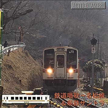 Songs of Railways Meisho Line