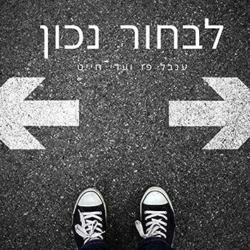 לבחור נכון