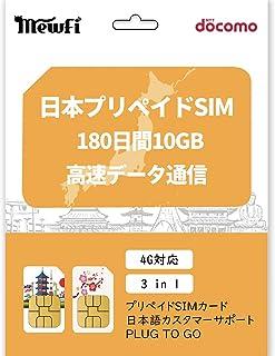 【Docomo SIMカード】【有効期間:2023年1月1日】日本国内用 10GB 180日間有効 純正Docomoキャリア使用 4G-LTE高速回線接続 プリペイドSIMカード Japan Docomo prepaid Data SIM / ...