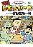 BARレモン・ハート(35) (アクションコミックス)