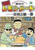 BARレモン・ハート 第35巻
