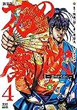 花の慶次 ―雲のかなたに― 新装版 (4) (ゼノンコミックスDX)