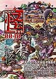 怪 vol.0040  62485‐21 (カドカワムック 516)