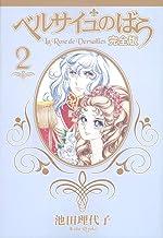 ベルサイユのばら 完全版 2 (集英社ガールズコミックス)