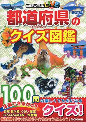都道府県のクイズ図鑑 改訂版 (学研のクイズ図鑑)