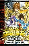 聖闘士星矢 THE LOST CANVAS 冥王神話 10 (少年チャンピオン・コミックス)