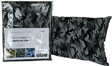 ぬくぬく屋 迷彩トラック布団カバー まくら付き リバーシブル ファスナー付き 丸洗い ブラック 日本製 (グレー)