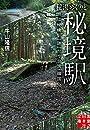 秘湯めぐりと秘境駅 旅は秘境駅「跡」から台湾・韓国へ