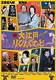 シネマ歌舞伎 大江戸りびんぐでっど[Blu-ray/ブルーレイ]