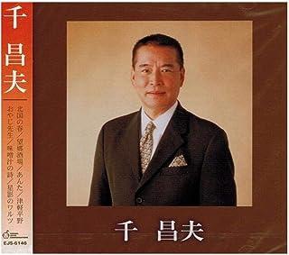 千昌夫 ベスト・アルバム EJS-6146