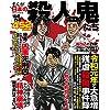 まんが日本の殺人鬼たち (コアコミックス)