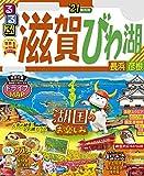 るるぶ滋賀 びわ湖 長浜 彦根'21 (るるぶ情報版(国内))