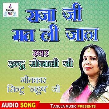 Raja ji mat li jaan (Bhojpuri Song)