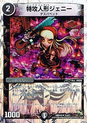 特攻人形ジェニー ホイル使用 デュエルマスターズ 滅びの龍刃ディアボロス dmd19-021