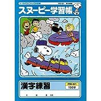 アピカ スヌーピー学習帳 漢字練習 150字 PG-51 5冊セット