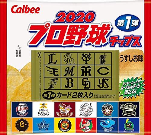 カルビー 2020 プロ野球チップス 第1弾 24袋入×2箱