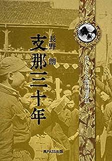 「支那三十年」 復刻 長野朗 呉PASS復刻選書23