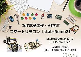スマートリモコン「sLab-Remo2」(エスラボリモ2)【Scratch対応】環境センサ・カメラ付《IoT電子工作・AI学習・プログラミング》