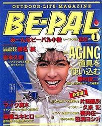 BE-PAL (ビーパル) 1983年 1月号