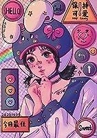 5Dダイヤモンドペインティングフルスクエア漫画ゴーストホースガール画像ラインストーン刺繡Diyホームデコレーションギフト