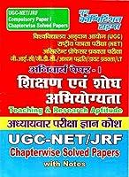 UGC-NET/JRF