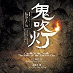 鬼吹灯 1:精绝古城 - 鬼吹燈 1:精絕古城 [Candle in the Tomb 1: The Ruins of One Ancient City] audiobook cover art